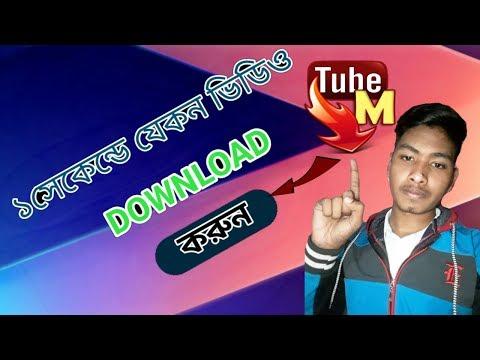 Xxx Mp4 এক সেকেন্ডে যেকন ভিডিও ডাওনলড করুন । Best Youtube Videos Downloader App 3gp Sex