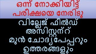 Village Field Assistant Previous Question Paper And Answers Gurukulam PSC Classes