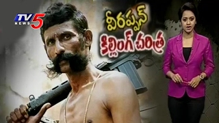 Operation Cocoon Real Story | Story Behind Veerappan's Encounter | TV5 News