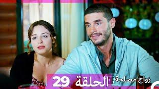 Zawaj Maslaha - الحلقة 29 زواج مصلحة