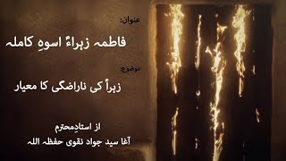 Zahra(A.S) Ki Narazgi Ka Meyar| Fatima Zahra (A.S) Uswa-e-Kamila Dars 17
