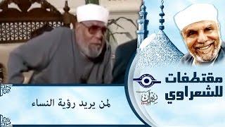 الشيخ الشعراوي |  لمن يريد رؤية النساء