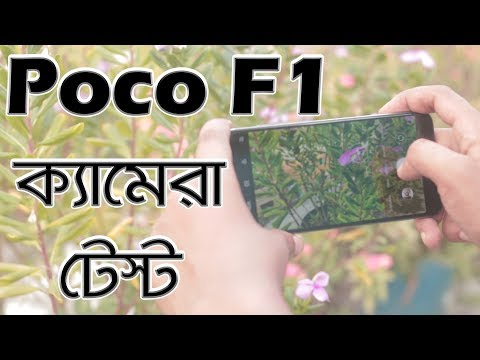 Xiaomi Poco F1 Camera Test Review with Samples | Best Budget Camera (Bangla)