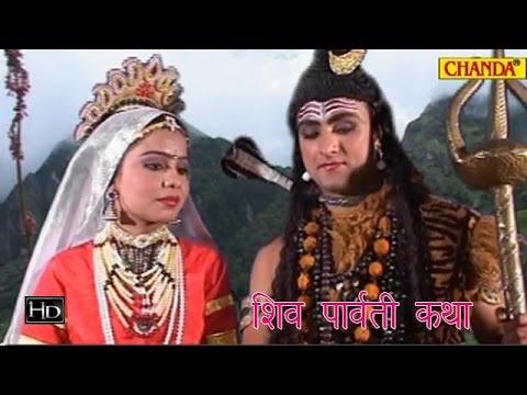 Xxx Mp4 Shiv Katha शिव काथा Shanker Parwati Haryanvi Musical Story 3gp Sex