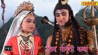 Shiv Katha | शिव काथा | Shanker Parwati | Haryanvi  Musical Story