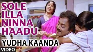 Sole Illa Ninna Haadu Video Song || Yudha Kaanda || S.P. Balasubrahmanyam, Janaki