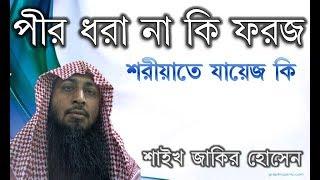পীর ধরা না কি ফরজ ! শরীয়াতে যায়েজ কি ? by Shaikh Jakire hossan