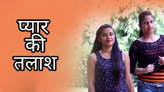 SHAKKI GIRLS || PYAR KI TALASH || TRUE LOVE || WE R FUNKERS || VINES || NEW VIDEO 2018