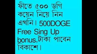 ফীতে ৫০০ ডগি নিয়ে নিন এখনি। 500DOGE Free Sing Up bonus,টাকা পাবেন বিকাশে। 100% Retail Site