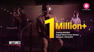 Thaniye Mizhikal | Guppy Movie | Cover Version | Mytunes | Channel D