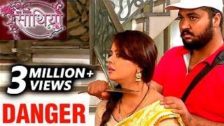 Gopi's Life In DANGER | साथ निभाना साथिया | Saath Nibhana Saathiya