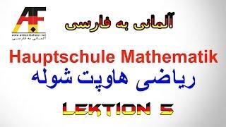 آموزش زبان آلمانی / www.almanibefarsi.net / Deutsch Persisch -  Lektion 5 Hauptschule Mathematik