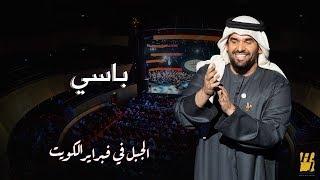 الجبل في فبراير الكويت - باسي(حصرياً) | 2018