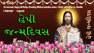 0 146 Gujarati Happy Birthday Greeting Wishes includes Jesus  Christ  with Bible by  Bandla