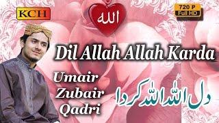 New Panajbi Naat 2016  Dil Allah Allah karda by Umair Zubair Qadri