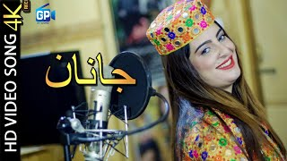 Pashto New Songs 2018 | Janan Zama Da Zarge Sar De - Shihzadi Gul Pashto Hd Officail Songs 2018