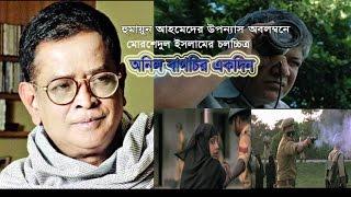 Humayun Ahmed Film- Anil Bagchir Ekdin, by Morshedul Islam (হুমায়ুন আহমেদের ছবি- অনিল বাগচির একদিন)