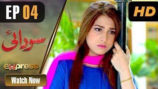 Pakistani Drama   Sodai - Episode 4   Express Entertainment Dramas   Hina Altaf, Asad Siddiqui