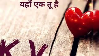 एक मैं हूँ यहाँ एक तू है |Ek main hun yha ek tu hai|Written by Kumar Vishwas |Voice Gopal Chaturvedi