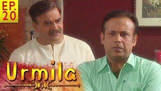 Urmila | Popular TV Serial Of 90's | Hindi Family Drama Serial | Episode-20