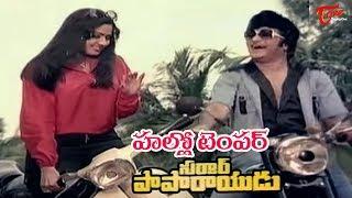 Hello Temper Video Song from Sardar Paparayudu Telugu Movie | NTR | Sridevi - OldSongsTelugu