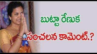 బుట్టా రేణుక సంచలన కామెంట్?   Yellow Media Spreading Fake News On Butta Renuka   Janahitam TV