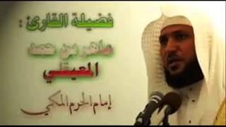 دعاء ختم القرآن للشيخ ماهر المعيقلي