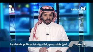 الشيخ سلطان بن سحيم آل ثاني يؤكد أن لا مهادنة مع سلطات الدوحة