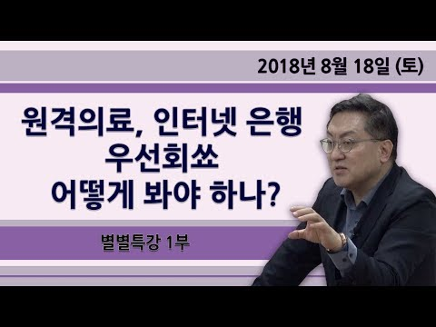 Download Lagu 애프터 「moon」 한국 보수 무슨 생각? 1부: 원격의료, 인터넷 은행 우선회쑈 어떻게 봐야 하나? (2018.08.18) MP3