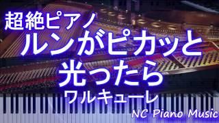 【超絶ピアノ】 「ルンがピカッと光ったら」 ワルキューレ 【フル full】