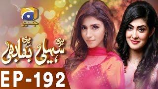 Meri Saheli Meri Bhabhi - Episode 192 | Har Pal Geo
