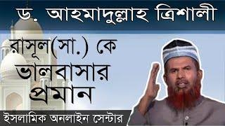 রাসূলকে(সা.) ভালবাসার প্রমান: শাইখ ড. আহমাদুল্লাহ ত্রিশালি(Dr. Ahmadullah Trishali)