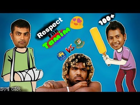 Xxx Mp4 Respect Tamim BD VS Sri Lanka Asia Cup After 1st Odi Match Bangla Funny Dubbing 2018 ImranTheHulk 3gp Sex