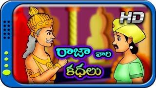 Raja Vaari Kathalu - Telugu Stories for Kids | Panchatantra Short Story for Children