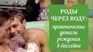 Роды через воду: практические детали рождения в бассейне - Наталия Котлар
