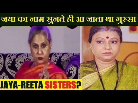 Xxx Mp4 जया की बहन थी रीता भादुड़ी खुला रिश्ते का सच Jaya Bachchan Rita Bhadudi 3gp Sex