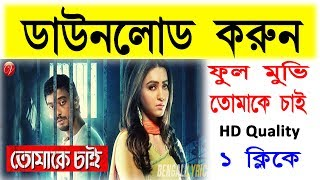 How To Download Tomake Chai 2017 Full HD Movie   তোমাকে চাই মুভিটা ডাউনলোড করবেন যেভাবে