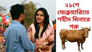 21 February   Interview EPS-1   bangla funny video   We are awesome people