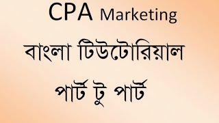 How To Create A Website    Free Blog Site   CPA Training BD-11
