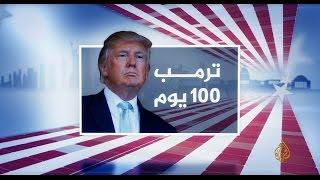 عهد ترمب - نافذة واشنطن 24/04/2017