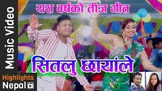 Sitalu Banayo Chhayale | New Nepali Teej Special Song 2017/2074 | Chhitiz Sunar, Sharmila Thapa
