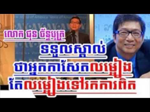 Khmer Hot News RFA Radio Free Asia Khmer Night Tuesday 03 28 2017