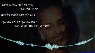 Selamawit yohannes New Ethiopian music bel jalo (በል ጃሎ) Lyrics