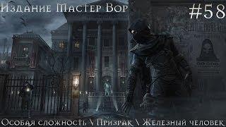 58) Thief (Звезда Олдейла) [Особая сложность, Призрак, Железный человек, Ultra High, 1080p]