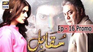 Muqabil Episode 16 Promo - ARY Digital Drama