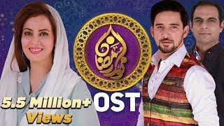 Allah Tera Ehsan | OST | Noor - e - Ramazan | Ramazan 2018| Farhan Ali Waris, Qasim Ali Shah | APlus