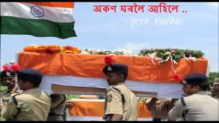 Bhupen Hazarika AKON GHOROLOI AAHILE অকণ ঘৰলৈ আহিলে