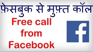 How to Make a Free Call from Facebook? Facebook se Muft call kaise kare? Hindi video by Kya Kaise
