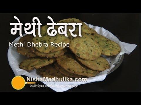 Methi Dhebra Recipe- Gujarati Methi na Dhebra Recipe Video