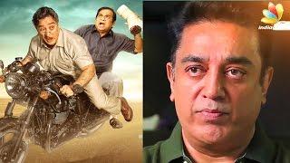 Dalit files complaint against Kamal Haasan new movie Sabash Naidu | Latest Tamil Cinema News